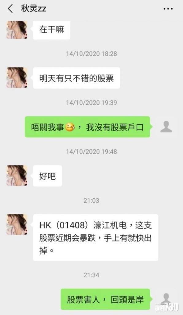 【微信女股】濠江機電今暴瀉88% 仲有邊隻高危?