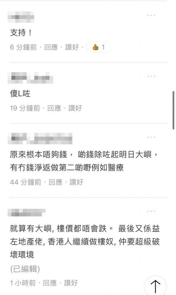 【明日大嶼】TOM集團前CEO王兟提議 全民集資開公司填海起樓 網民:傻X咗?