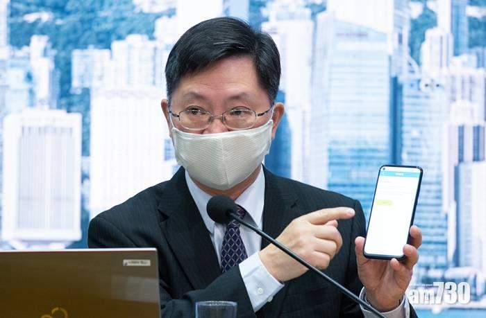 【新冠肺炎】創科局長:無計劃強制市民用「安心出行」