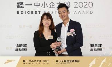 經一中小企大獎2020|中小企最佳營商夥伴(電子商務)|Carousell