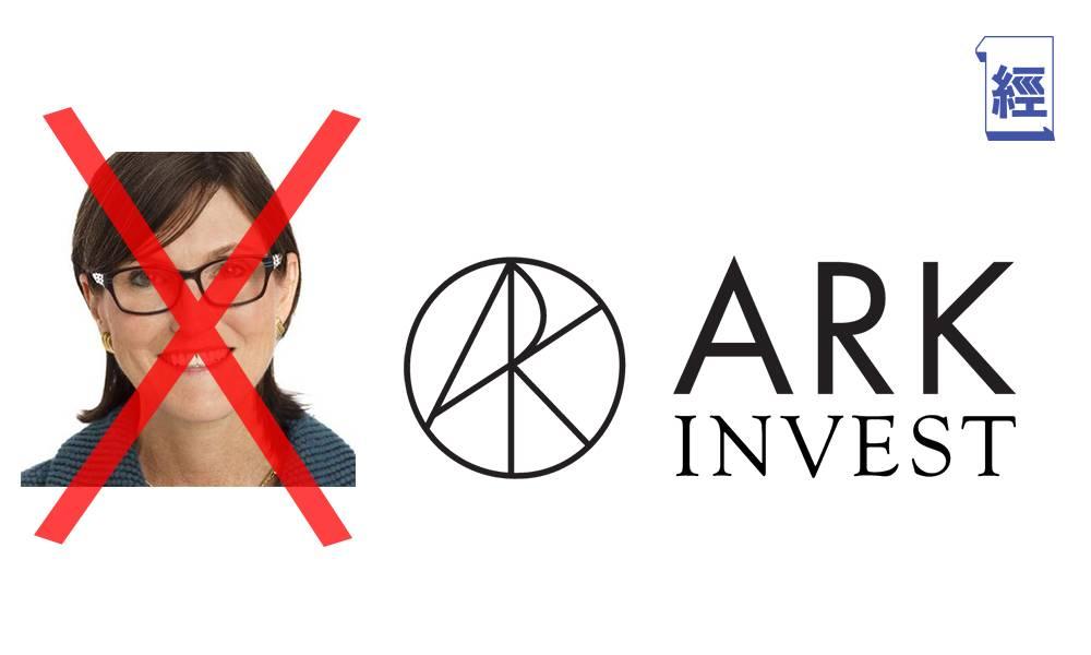 Ark Invest內部政變 「連登契媽」Catherine Wood將被踢出ARK Invest ARKK、ARKF、Tesla將崩盤?