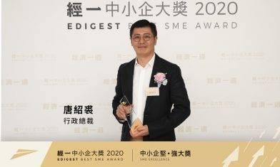 經一中小企大獎2020 可持續發展大獎 ER Esports Limited