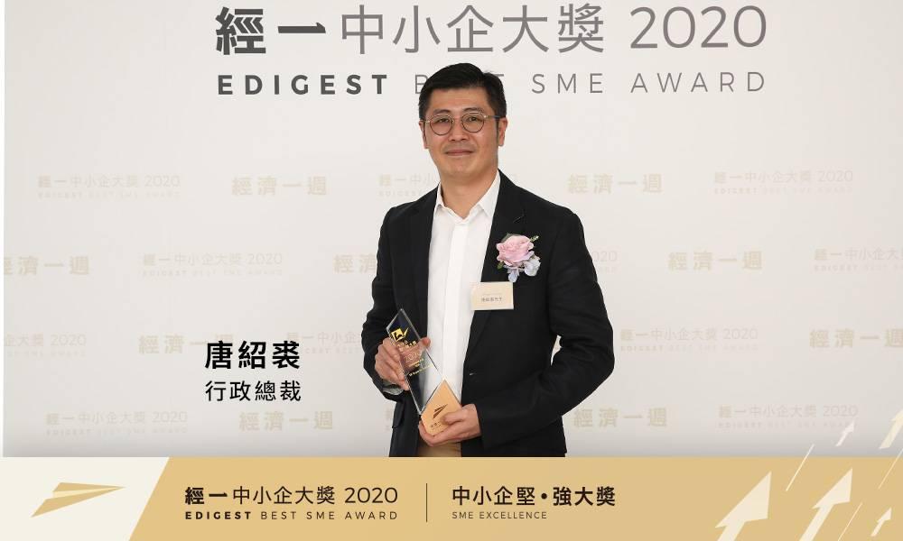 經一中小企大獎2020|可持續發展大獎|ER Esports Limited