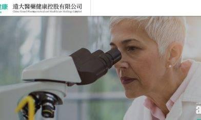 【企業動態】遠大醫藥夥eTheRNA內地組合資