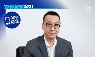 【投資展望2021】黃國英教路明年攻守組合 披露15隻長揸、炒作、防守心水股份
