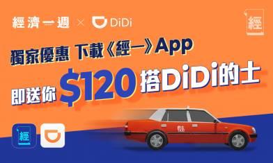 睇《經濟一週》APP限定內容 下載DiDi APP即減$30蚊 4 程 賺錢賺時間 Win Win雙贏