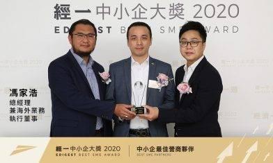 經一中小企大獎2020|中小企最佳營商夥伴(智能機械方案)|Geek+