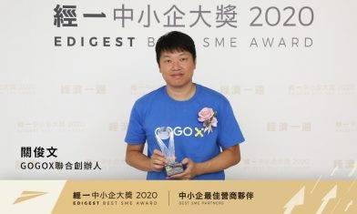 經一中小企大獎2020|中小企最佳營商夥伴(物流科技供應商)|GOGO TECH LIMITED