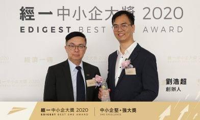 經一中小企大獎2020 堅.強風險管理 Hong Kong Misting