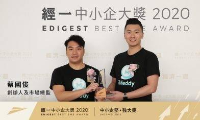 經一中小企大獎2020 正能量大獎 iMeddy 線上醫療平台