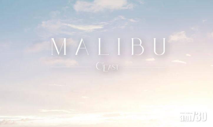 【新盤銷情】MALIBU單日連沽4伙 套現逾3800萬