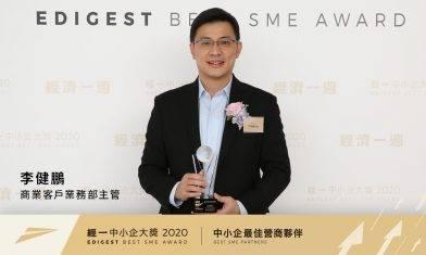 經一中小企大獎2020 中小企最佳營商夥伴(企業應用軟件) Microsoft 香港有限公司