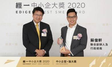 經一中小企大獎2020 年度青年營商人物 蘇俊軒 OnGrad