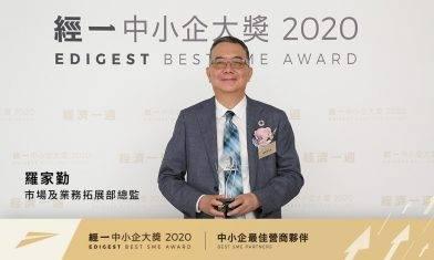 經一中小企大奬2020|中小企最佳營商夥伴(辦公室轉型)|理光(香港)有限公司
