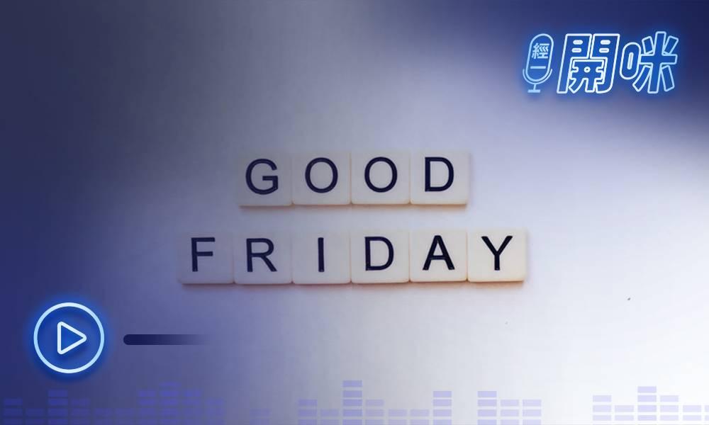 【美股TGIF】新上市高息ETF逢週五派息 一年派足52次息 今次真喺Happy Friday! |經一股添樂