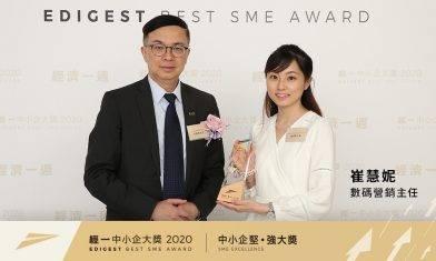 經一中小企大獎2020 堅・強靈活策略 HelloToby Technology (HK) Limited