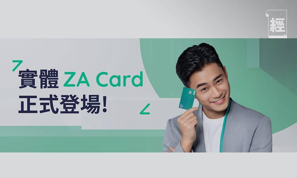 眾安銀行ZA Card今推實體版 「最勁抽」抽獎可獲達200%現金回贈 每月上限達10,000元