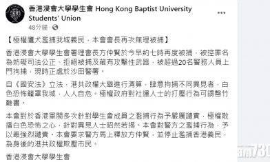 浸大學生會署理會長方仲賢被捕 涉妨礙司法公正及藏攻擊性武器等