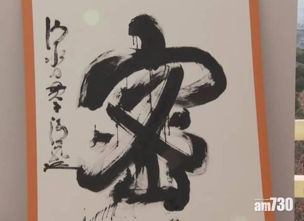 【民眾票選】日本年度漢字揭曉 新冠肺炎疫情下的「密」