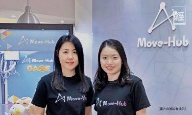 Move Hub遊戲化廣告 吸八位數字資金 用戶完成不同任務累積金幣 可換取不同的獎賞