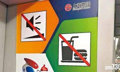 上海地鐵禁手機開喇叭
