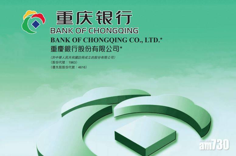 【回歸A股】重慶銀行A股發行價10.83元人民幣