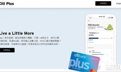 【金融服務】花旗銀行推新數碼理財服務「Citi Plus」