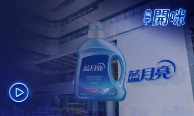 藍月亮IPO即將招股 3分鐘了解內地洗衣液一哥 每支毛利率高達64% 經一編輯部