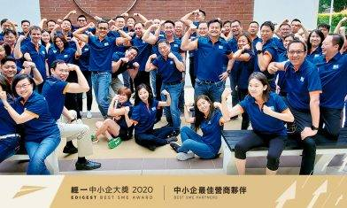 經一中小企大獎2020|中小企最佳營商夥伴(企業電訊服務供應商)|香港寬頻企業方案