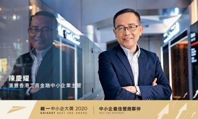 經一中小企大獎2020|中小企最佳營商夥伴(銀行)|香港上海滙豐銀行有限公司