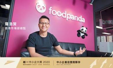 經一中小企大獎2020|中小企最佳營商夥伴(飲食)|foodpanda