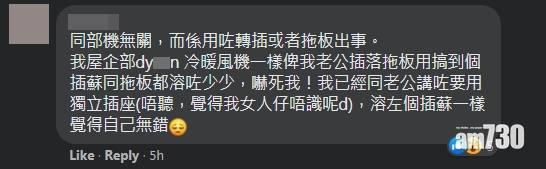 【網上熱話】網購暖風機警世文引罵戰 人妻網上訴苦籲友「咪報串」