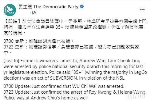 【港區國安法】消息:戴耀廷等約50名去年參與民主派初選人士被捕