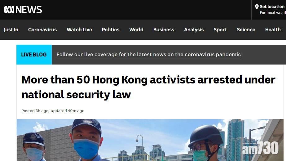 【港區國安法】國際媒體關注本港參與民主派初選人士被捕
