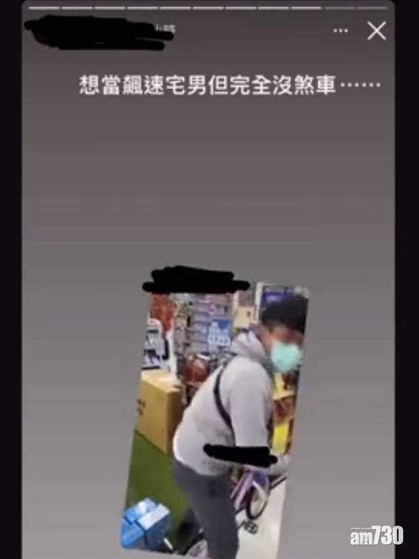 【網上熱話】台男商店內玩鬧瞓米袋 網民:當個正常人好不好