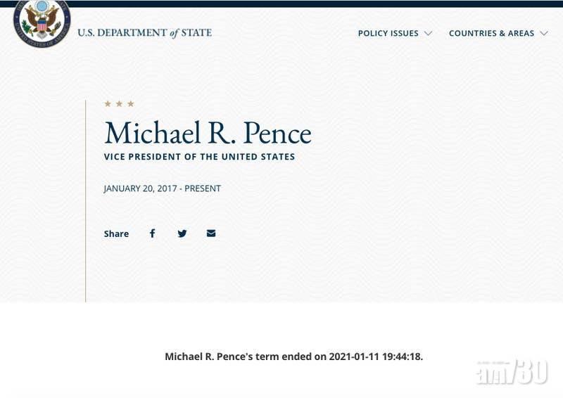 【美國大選】國務院官網顯示特朗普「1月11日」提早離任 疑遭自己人惡搞