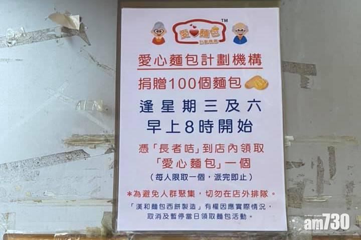 好人好事|沙田小食店免費派包和口罩 網民:社區上一點溫暖