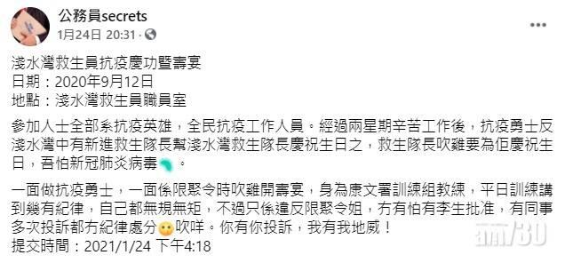 網上熱話|多名救生員涉違限聚令開P 康文署:已嚴正處理