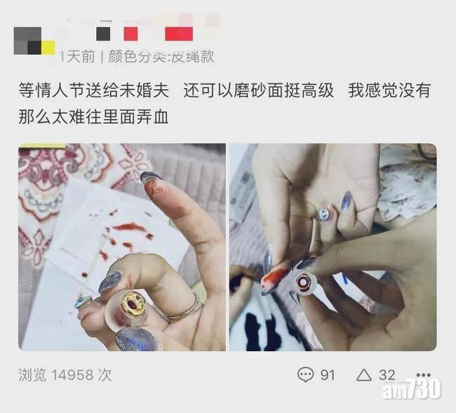 賣家聲稱可為男友擋災 「血吊墜」誘無數少女自殘取血