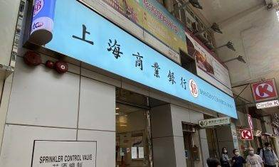 【銀行動態】上商推人幣定存年利率見2.2厘