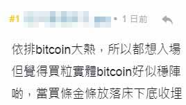 【比特幣】網民:入手一粒實體比特幣引熱議 比特幣都有實體?安全問題?從何購入? 比特幣大揭秘