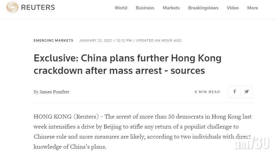 【港區國安法】《路透社》:北京指示拘捕民主派人士 將有更多強硬措施