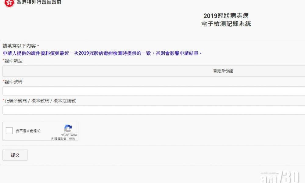 【新冠肺炎】政府設網站供市民下載檢測記錄