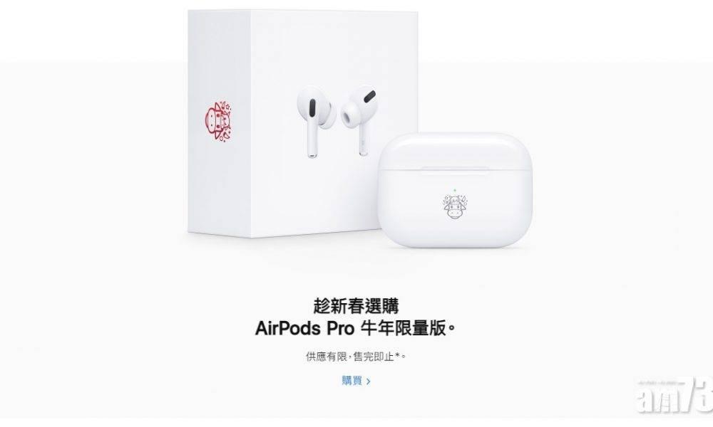 Apple推出牛年限量版AirPods Pro 充電盒及包裝附「破頭而出」牛圖案