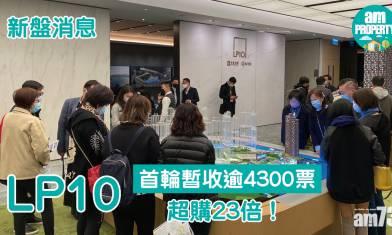 【新盤消息】LP10首輪暫收逾4300票 超購23倍