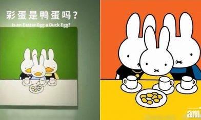 「鴨兔」涉直抄Miffy 廣州教授否認:公共符號都是藝術素材