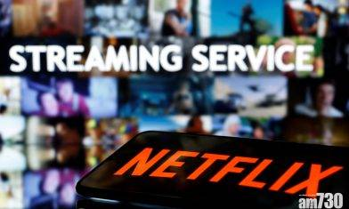 Netflix業績出爐 用戶數歷來最多突破2億 上年最多人睇嘅劇集係邊套?