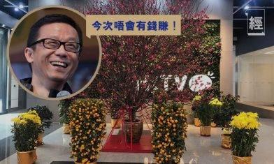 王維基親身回應|HKTVmall助花農渡寒冬開網上年宵花市 兩度強調:今次唔會有錢賺!