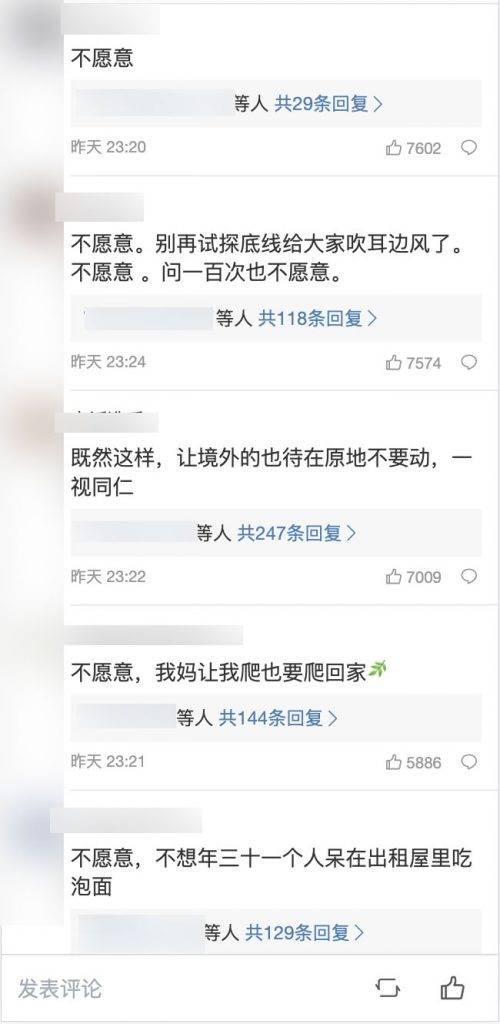 內地單日確診逾百宗 官媒倡議「就地過年」網民:不願意 問一百次也不願意!