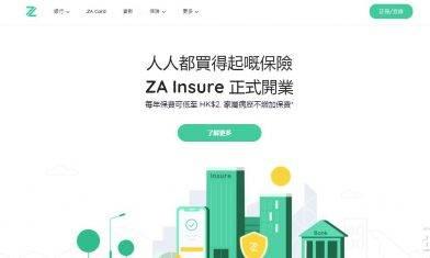 虛銀動態|ZA Bank代理ZA Insure保險產品